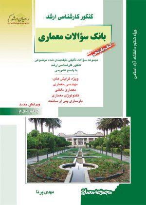 کتاب پانزدهم بانک سوالات معماری | انتشارات راهیان ارشد