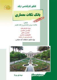 کتاب شانزدهم بانک نکات معماری | انتشارات راهیان ارشد