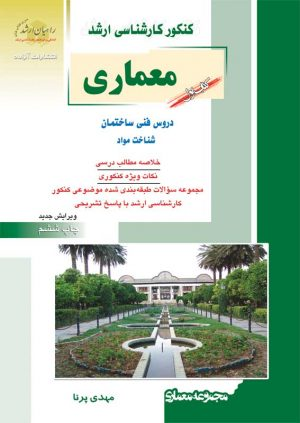 کتاب اول معماری | انتشارات راهیان ارشد