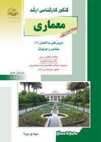 کتاب سوم معماری | انتشارات راهیان ارشد