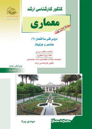 کتاب سوم معماری   انتشارات راهیان ارشد