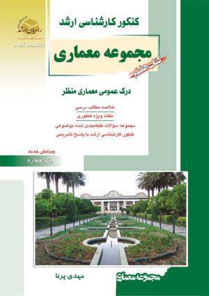 کتاب هفتم معماری | انتشارات راهیان ارشد