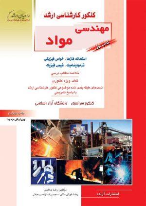 کتاب اول مهندسی مواد | انتشارات راهیان ارشد