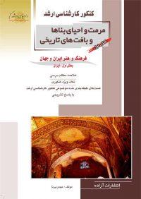 کتاب اول مرمت و احیای بناها و بافت های تاریخی بخش اول | انتشارات راهیان ارشد