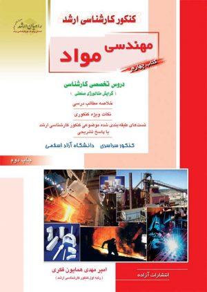 کتاب چهارم مهندسی مواد | انتشارات راهیان ارشد