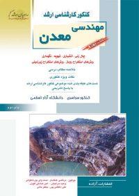 کتاب چهارم مهندسی معدن | انتشارات راهیان ارشد
