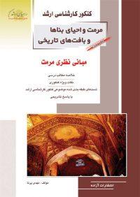 کتاب دوم مرمت و احیای بناها و بافت های تاریخی | انتشارات راهیان ارشد