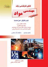 کتاب دوم مهندسی مواد | انتشارات راهیان ارشد