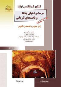 کتاب پنجم مرمت و احیای بناها و بافت های تاریخی | انتشارات راهیان ارشد