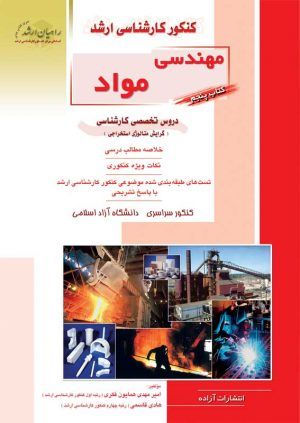 کتاب پنجم مهندسی مواد | انتشارات راهیان ارشد