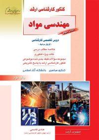 کتاب سوم مهندسی مواد | انتشارات راهیان ارشد