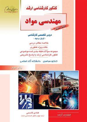 کتاب سوم مهندسی مواد   انتشارات راهیان ارشد