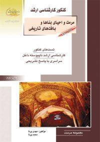 کتاب سوم مرمت و احیای بناها و بافت های تاریخی | انتشارات راهیان ارشد