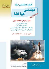 کتاب سوم مهندسی هوا فضا | انتشارات راهیان ارشد