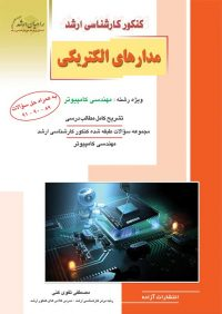 کتاب مدارهای الکتریکی | انتشارات راهیان ارشد
