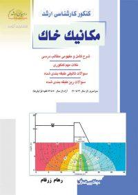 کتاب مکانیک خاک | انتشارات راهیان ارشد