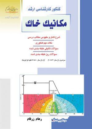 کتاب مکانیک خاک   انتشارات راهیان ارشد