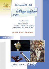 کتاب مکانیک سیالات عمران | انتشارات راهیان ارشد