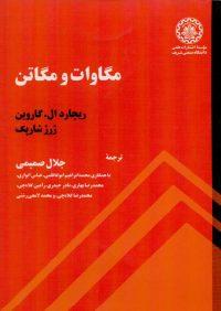 کتاب مگاوات و مگاتن نتشارات دانشگاه صنعت شریف