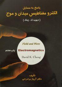کتاب پاسخ به مسائل الکترومغناطیس میدان و موج | انتشارات آزاده (راهیان ارشد)