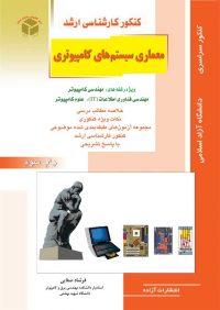کتاب معماری سیستم های کامپیوتری | انتشارات راهیان ارشد