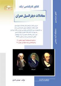 کتاب معادلات دیفرانسیل عمران | انتشارات راهیان ارشد