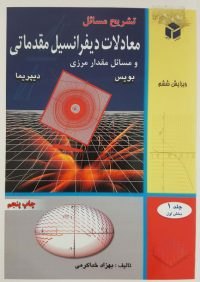 کتاب کتاب معادلات دیفرانسیل مقدماتی جلد 1 بخش 1 | انتشارات آزاده ( راهیان ارشد )