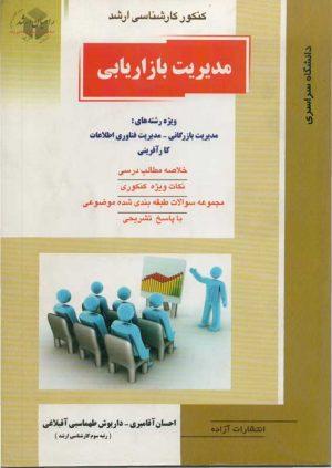 کتاب مدیریت بازاریابی | انتشارات آزاده (راهیان ارشد)