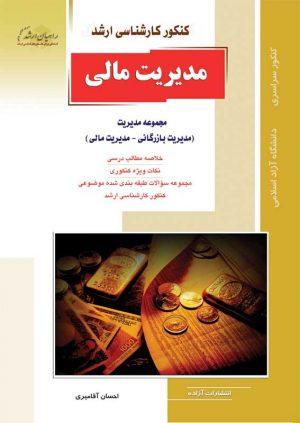 کتاب مدیریت مالی   انتشارات راهیان ارشد