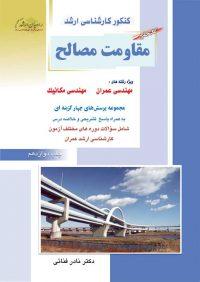 کتاب جامع مقاومت مصالح | انتشارات راهیان ارشد