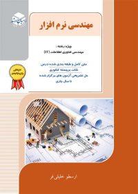 کتاب مهندسی نرم افزار | انتشارات راهیان ارشد