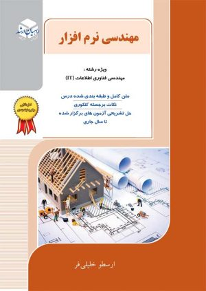 کتاب مهندسی نرم افزار   انتشارات راهیان ارشد