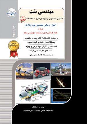 کتاب مهندسی نفت 10 | انتشارات راهیان ارشد