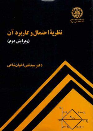 کتاب نظریه احتمال و کاربرد آن | انتشارات علمی دانشگاه صنعت شریف