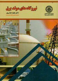 کتاب نیروگاه های مولد برق | انتشارات دانشگاه صنعت شریف