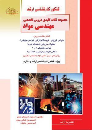 کتاب مجموعه نکات کلیدی دروس تخصصی مهندسی مواد | انتشارات راهیان ارشد