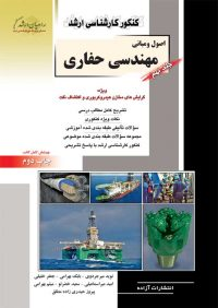 کتاب اصول و مبانی مهندسی حفاری 9 | انتشارات راهیان ارشد