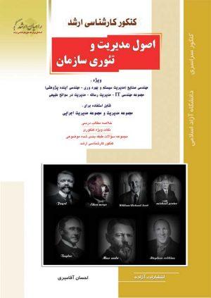 کتاب اصول مدیریت و تئوری سازمان | انتشارات راهیان ارشد