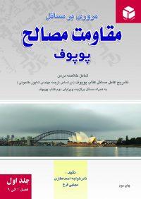 کتاب مروری بر مسائل مقاومت مصالح پوپوف 1 | انتشارات آزاده (راهیان ارشد)
