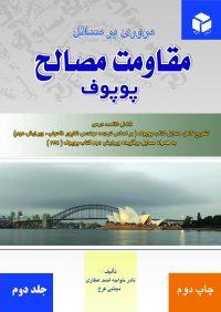 کتاب مروری بر مسائل مقاومت مصالح پوپوف 2 | انتشارات آزاده (راهیان ارشد)