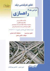 کتاب طراحی جلد 3 راهسازی | انتشارات راهیان ارشد