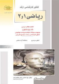 کتاب ریاضی 1 و 2   انتشارات آزاده