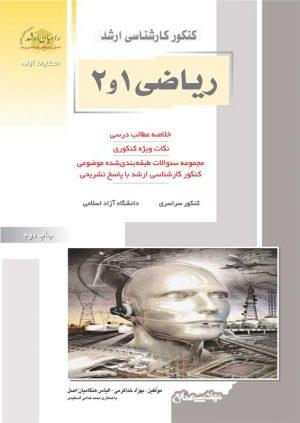 کتاب ریاضی 1 و 2 | انتشارات آزاده