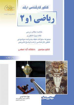 کتاب ریاضی 1 و 2 | انتشارات راهیان ارشد