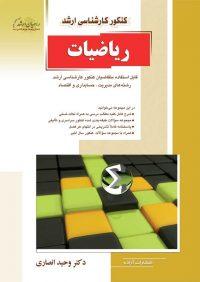 کتاب ریاضیات | انتشارات راهیان ارشد
