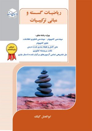 کتاب ریاضیات گسسته و مبانی ترکیبیات | انتشارات راهیان ارشد