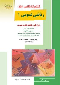 کتاب ریاضی عمومی 1 | انتشارات آزاده (راهیان ارشد)