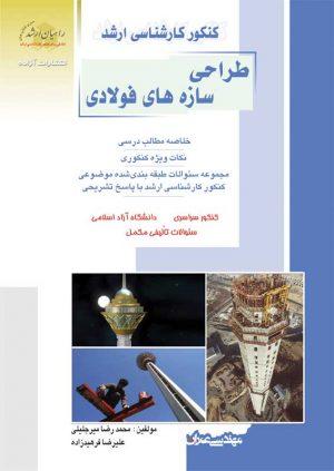 کتاب طراحی سازه های فولادی | انتشارات راهیان ارشد