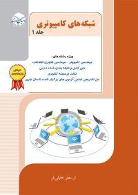 کتاب شبکه های کامپیوتری 1 | انتشارات راهیان ارشد