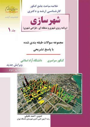 کتاب شهرسازی جلد 1 | انتشارات راهیان ارشد